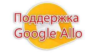 Техподдержка Google Allo