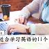 最适合学习英语的11个网站!在家就能把英语搞好~