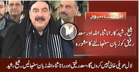 talk shows, shaikh rasheed, Shaikh Rasheed warned Rana Sana Ullah and Saad Rafiq, panama leaks, panama papers,