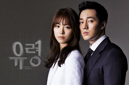 Download Drama Korea Ghost Phantom Sub Indo Batch