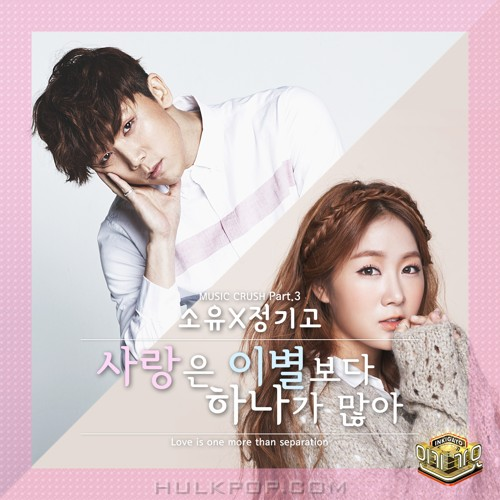 SOYOU, JUNGGIGO – Inkigayo Music Crush Part.3 (ITUNES PLUS AAC M4A)