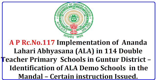 A P Rc.No.117 Implementation of Ananda Lahari Abhyasana (ALA) in 114 Double Teacher Primary Schools in Guntur District – Identification of ALA Demo Schools in the Mandal – Certain instruction Issued./2017/03/a-p-rcno117-implementation-of-ananda-lahari-abhyasana-ala-identification-of-ala-demo-schools-guntur-district.html