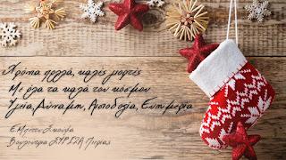 Ευχές από Μπέττυ Σκούφα, Βουλεύτρια ΣΥΡΙΖΑ Πιερίας