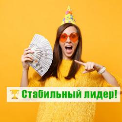 Лидеры: Kovrita – 6 месяцев работы и 22,25% чистого профита!