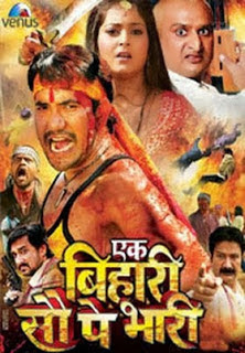 Ek Bihari Sau Pe Bhari - Bhojpuri Movie Star Casts, Wallpapers, Songs & Videos