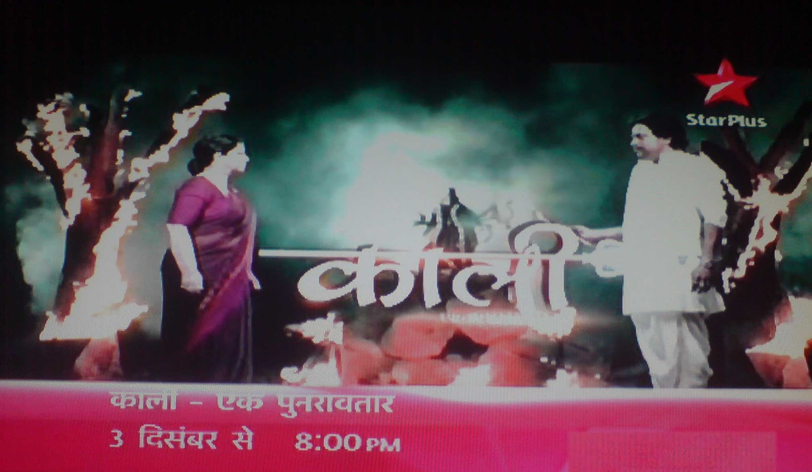 Kaali - Ek Punar Avataar New Serial Coming Soon on STAR PLUS