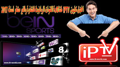 افضل-تطبيق-IPTV-لمشاهدة-القنوات-الرياضية-المشفرة-و-الغير-مشفر-لسنة-2017