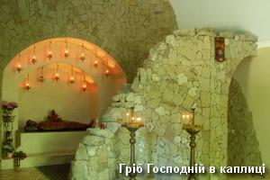 Гріб Господній в каплиці