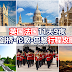 英国法国11天9夜,剑桥·伦敦·巴黎行程攻略!