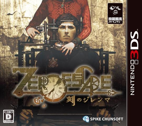 zero-time-dilemma-3DS-japan-box-art.jpg