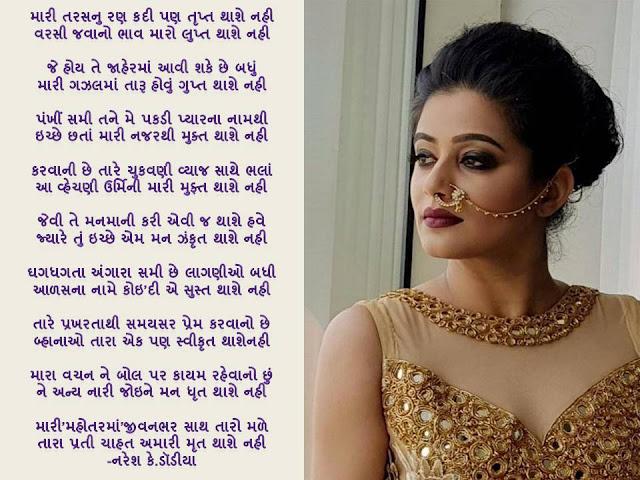 मारी तरसनु रण कदी पण तृप्त थाशे नही Gujarati Gazal By Naresh K. Dodia
