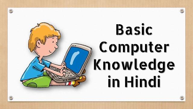 [Hindi] Basic Computer Knowledge for Competitive Exam. Computer ke baare mein basic jaankari.