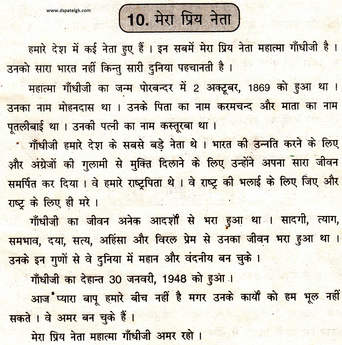 mera priy khel nibandh in hindi March 30, 2015 hindiessayin123topic: mera priya khel essay in hindi – 743877 –priya–khel–essaymera priya khel essay in hindi.