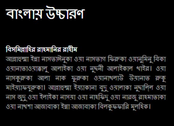 Dua Qunut in Bangla translation