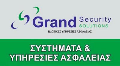 Ηγουμενίτσα: Ζητείται υπάλληλος για εταιρία συστημάτων ασφαλείας