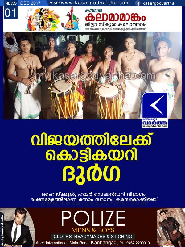 Kerala, News, Kasaragod, Chemnad, HS, HSS, Chenda Melam, Durga hss wins chendamelam