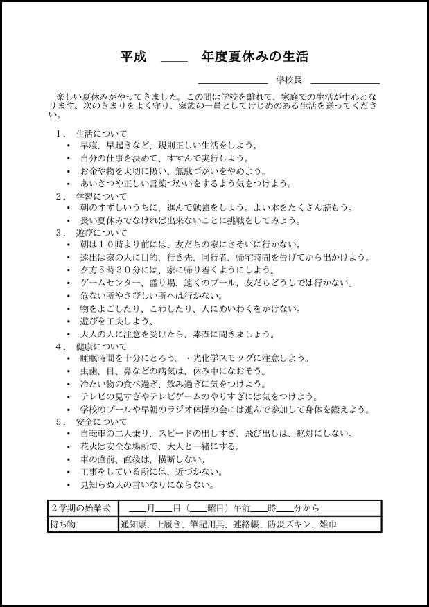 夏休みの生活 014