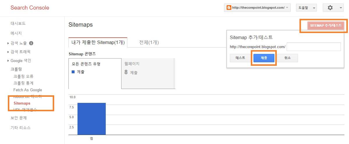 구글 블로거 사이트맵 제출 방법 (google blogger sitemap submit) - 핫! 이슈! 추적자