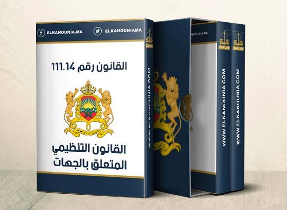 القانون التنظيمي المتعلق بالجهات PDF