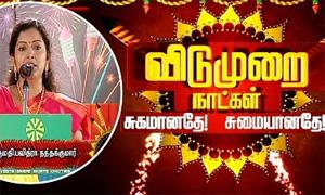 Pavithra Nandakumar Speech | Leoni pattimandram