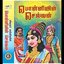 Top Must Read Tamil Classic Books for Everyone