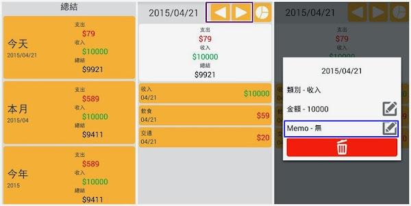 App Spotlight_閃電記帳3_042515_截圖