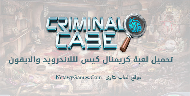 http://www.netawygames.com/2017/01/Download-Criminal-Case-Game.html