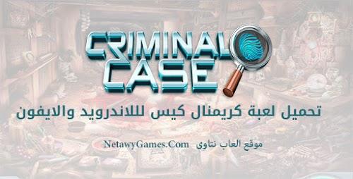 تحميل لعبة الالغاز الشهيرة كريمنال كيس Criminal Case للاندرويد والايفون