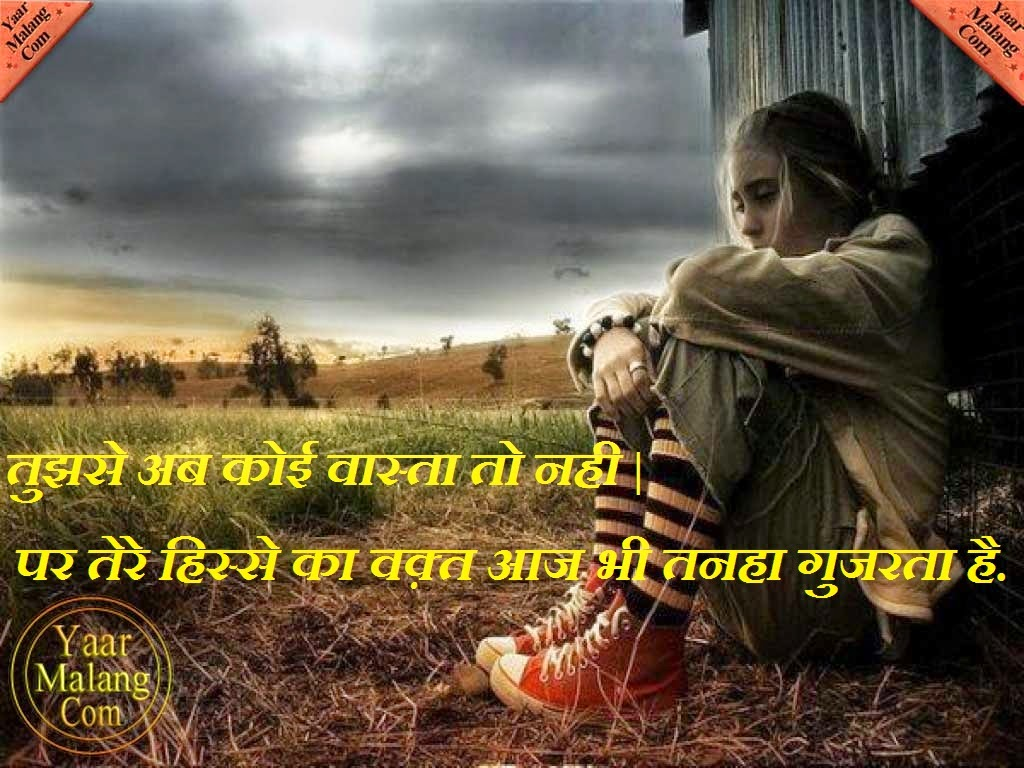 Very Sad Quotes In Hindi For Girls Alone Sad Girl Love