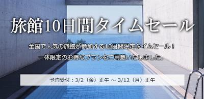 //ck.jp.ap.valuecommerce.com/servlet/referral?sid=3277664&pid=884850032&vc_url=https%3A%2F%2Fwww.ikyu.com%2Fspecial%2F01%2Ftimesale_10days-ryokan%2F