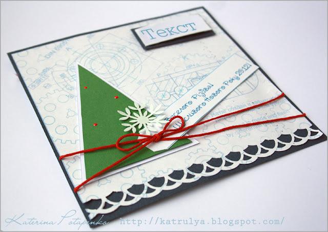 новогодняя официальная открытка, открытка с елкой, 2012