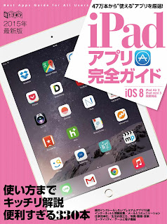 [Manga] iPadアプリ完全ガイド [iPad Appli Kanzen Guide], manga, download, free