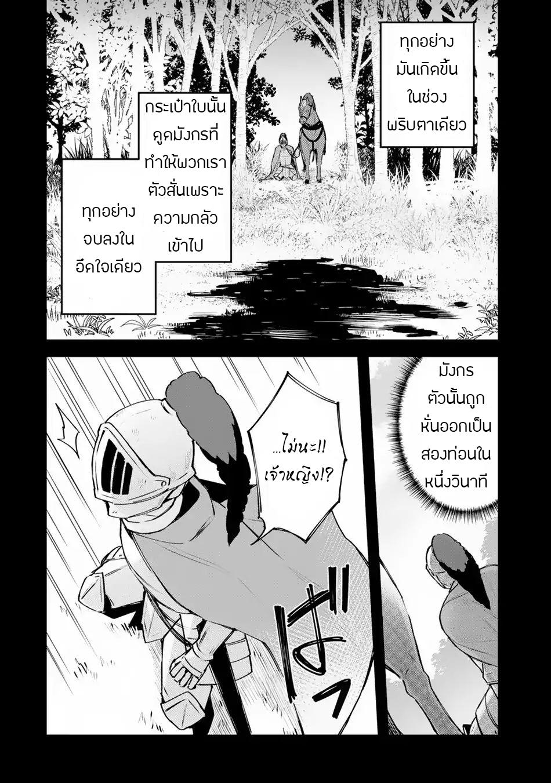 อ่านการ์ตูน Nido Tensei Shita Shounen wa S Rank Boukensha Toshite Heion ni Sugosu-zense ga kenja de eiyuu datta boku wa raisede wa jimini ikiru ตอนที่ 1 หน้าที่ 20