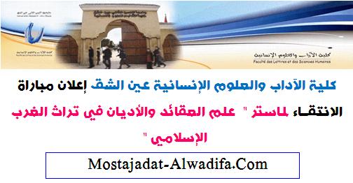 كلية الآداب والعلوم الإنسانية عين الشق إعلان مباراة الانتقاء لماستر علم العقائد والأديان في تراث الغرب الإسلامي