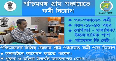 Dakshin Dinajpur zilla Parishod Recruitment