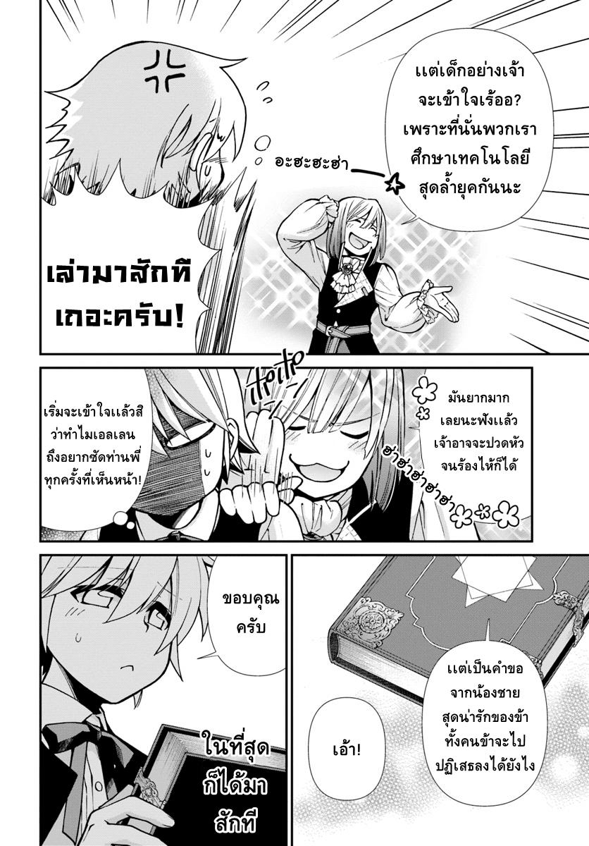 อ่านการ์ตูน Isekai Yakkyoku ตอนที่ 22 หน้าที่ 10