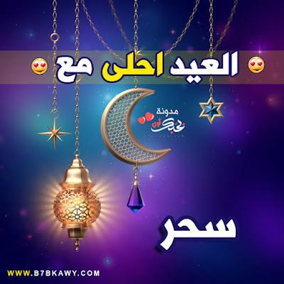 العيد احلى مع سحر
