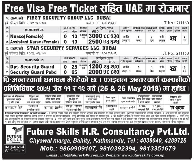 Free Visa Free Ticket Jobs in UAE for Nepali, Salary Rs 88,230