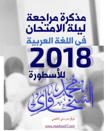مراجعة ليلة امتحان اللغة العربية للثانوية العامة 2018 للأستاذ محمد السخاوى