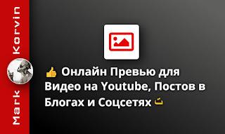 Онлайн превью для Ютуба, постов в блогах и социальных сетях