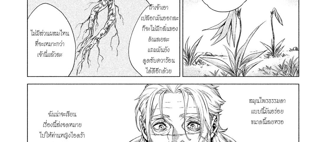 อ่านการ์ตูน Henkyou no Roukishi - Bard Loen ตอนที่ 4 หน้าที่ 16