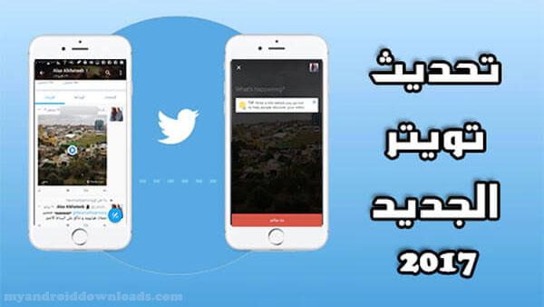 تويتر تضع ميزة الاشتراكات المدفوعة مسبقا للتغريدات المروجة تحت الإختبار