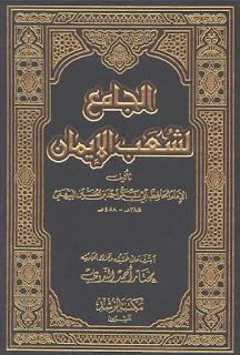تحميل كتاب الجامع لشعب الإيمان - الإمام البيهقي pdf