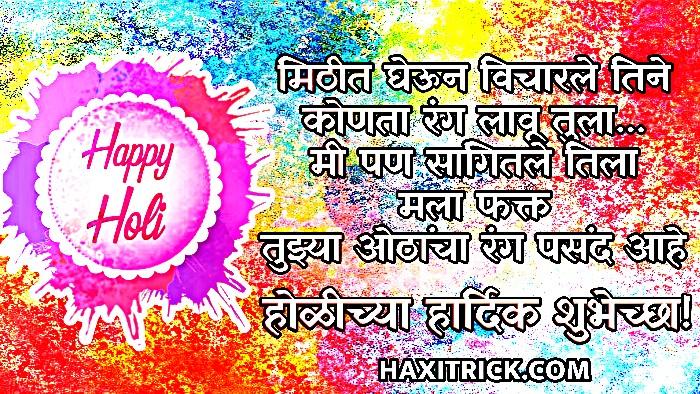 Holichya Hardik Shubhechha in Marathi Status Photos Images Pics