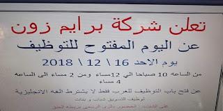 يوم مفتوح للتوظيف بشركة برايم زون للعرب ولا يشترط اللغة الانجليزية