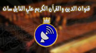 تردد القنوات الاسلامية الجديدة على النايل سات Islamic channels
