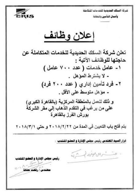 وظائف شركة سكك حديد مصر, وظائف شركة السكك الحديدية للخدمات المتكاملة, وظائف شركة السكك الحديدية للخدمات المتكاملة 2018, وظائف شركة السكك الحديد, وظائف شركة السكك الحديدية,وظائف شركة السكك الحديدية المصرية