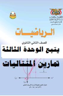 رياضيات ثاني ثانوي اليمن - تمارين في المتتاليات يتبع الوحدة الخامسة
