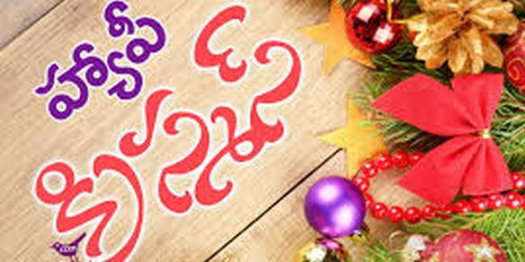 Telugu Images of Merry Christmas