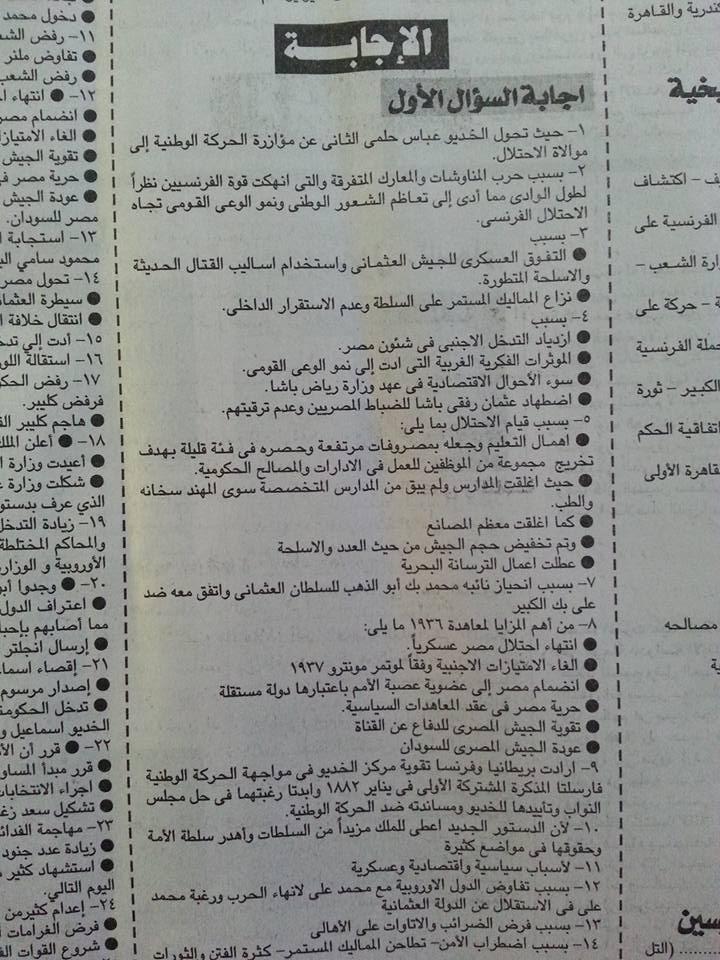 مراجعة جريدة الجمهورية تاريخ تالتة إعدادى2017 10